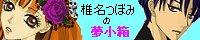 椎名つぼみの夢小箱
